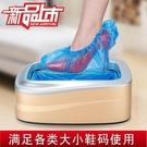 鞋套機全自動智能室內家用辦公用踩腳盒鞋套盒鞋膜機一次性鞋 快速出貨