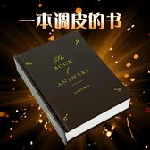 定制禮物 答案之書生日禮物創意抖音熱門神器送男生女生閨蜜diy韓國圣誕節