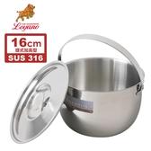 御鼎SUS#316不鏽鋼提式調理鍋_16cm YD-038