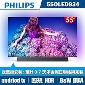 (登錄送43吋+壁掛安裝)PHILIPS飛利浦 55吋4K OLED HDR聯網顯示器55OLED934-24期0利率