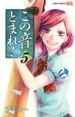 この音とまれ!<5>(ジャンプコミックス SQコミックス) 日文書