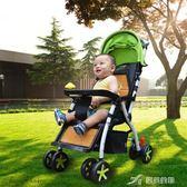 嬰兒推車 嬰兒寶寶藤椅小推車可坐可躺輕便折疊便攜式迷你超輕簡易兒童 igo 樂芙美鞋