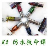 K2 防水救命彈KC052 城市綠洲鋁製鑰匙圈急救多用途
