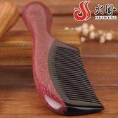 梳子 綠檀木長髮防靜電梳 脫髮梳純頭梳牛角梳按摩桃木梳