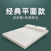 乳膠床墊 乳膠床墊天然橡膠純進口120公分寬單人宿舍軟墊兒童定制【鉅惠85折】