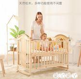 嬰兒床 嬰兒床寶寶bb床搖籃床多功能兒童新生兒拼接大床實木無漆床 愛丫愛丫