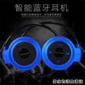 mini503無線運動立體藍芽耳機4.0頭戴式插內存卡FM收音跑步掛耳帶  WD 遇見生活