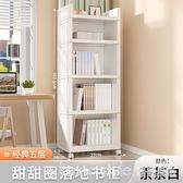 書架落地簡易客廳臥室置物架兒童書櫃桌面家用多層收納架子 全館新品85折 YTL