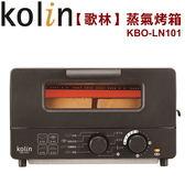 【歌林】烤吐司神器10公升蒸氣烤箱(黑)KBO-LN101 保固免運