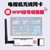 無線分享器智能網絡電視無線網卡 WIFI接收器USB 適用TCL長虹創維海信爾康佳