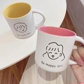 情侶對杯創意簡約ins情侶陶瓷馬克杯帶蓋勺可愛少女家用水杯個性潮流杯子 芊墨 上新
