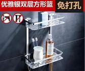浴室置物架 廚房收納吸壁式免打孔壁掛衛生間igo爾碩數位3c