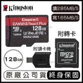 【新款附轉卡】Kingston 金士頓 CANVAS React Plus microSD 記憶卡 128GB 讀285MB/s 寫165MB/s