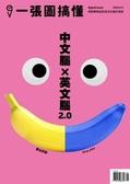 ENGLISH ISLAND英語島 1月號/2020 第74期+一張圖搞懂中文腦x英文腦2.0(2冊合售..