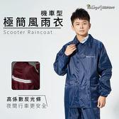 雙龍牌機車型兩件式風雨衣/防工作服/ 套裝前開雨衣/ 防風外套 ES【JoAnne就愛你】