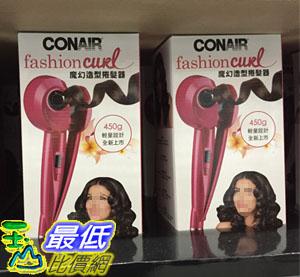 [COSCO代購] CONAIR 魔法造型捲髮器 CONAIR FASHION CURL _C106909