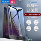 Rock iPhone SE2 3D滿版高清抗菌鋼化膜 銀離子抗菌膜 防刮防爆 9H螢幕貼 螢幕保護貼