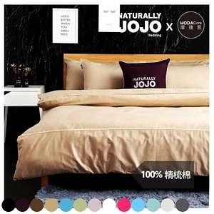 NATURALLY JOJO 摩達客推薦-素色精梳棉床包組-標準雙人5*6.2尺卡其
