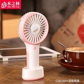 usb風扇 可充電小風扇迷你手拿學生隨身便攜帶式手持新款風大靜音小電風扇 童趣潮品
