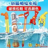 水槍兒童玩具藍色噴水抽拉噴水槍吸水槍抽拉式滋水沙灘漂流【齊心88】