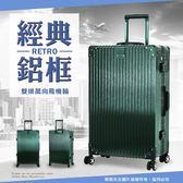 金屬鋁框商務箱 輕量硬殼拉桿箱 E68 髮絲紋大容量旅行箱 TSA國際海關鎖 雙排靜音輪 29吋