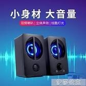影響 電腦音響臺式家用低音炮小型音箱有線通用喇叭 交換禮物