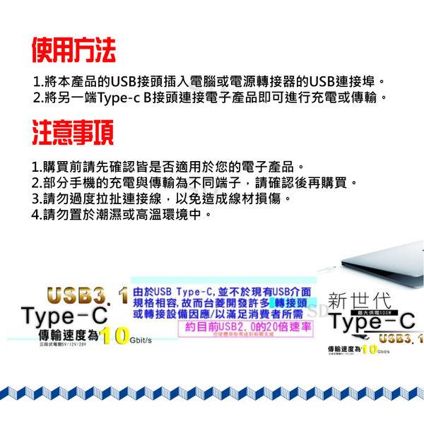 神寶SH (US319TC) USB3.0 microB to Type-C 轉接線 SB34587