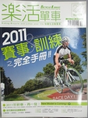 【書寶二手書T1/雜誌期刊_YHI】樂活單車_22期_2011賽事訓練之完全手冊