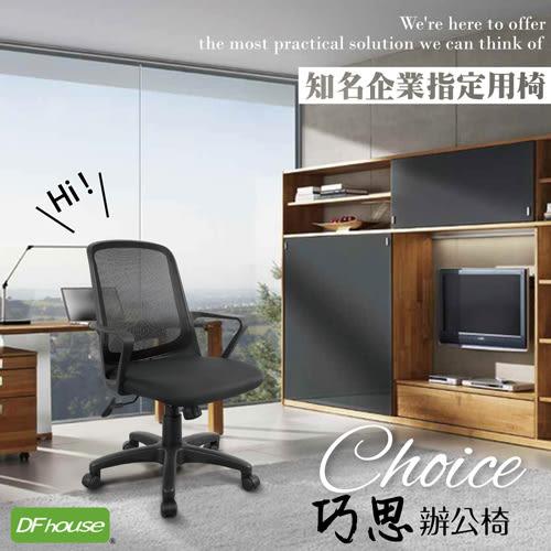 《DFhouse》巧思美背辦公椅 辦公桌 辦公室 會議室 書桌椅 書房 臥室 輕巧