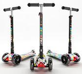 滑板車折疊閃光踏板車滑滑車.