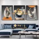 現代輕奢裝飾畫抽象幾何沙發背景墻裝飾壁畫北歐三聯掛畫【慢客生活】