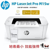 【有購豐】HP LJ Pro M15 M15W 無線黑白雷射印表機 CF248A