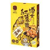豐滿生技~博士紅薑黃蜜糖200公克/盒 ×3盒~特惠中~