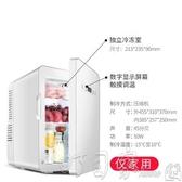 冷凍22升壓縮機迷你小冰箱宿舍用小型mini車載冰箱出租房車家兩用YYP 町目家