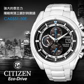 【5年延長保固】CITIZEN CA0551-50E Eco-Drive光動能