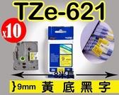 [ 原廠 含稅價 x10捲 Brother  9mm TZe-621 黃底黑字 ] 兄弟牌 防水、耐久連續 護貝型標籤帶 護貝標籤帶