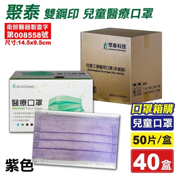 (箱購) 聚泰 聚隆 雙鋼印 兒童醫療口罩 醫用口罩 (紫色) 50入X40盒 專品藥局【2017446】