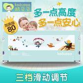 床護欄 嬰兒童床圍欄大床2米防摔床邊擋板加高床圍 EY3626 『優童屋』