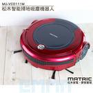 下殺 出清 全新 現貨 免運 松木 MATRIC MU-VC0111M 智能吸塵 掃地機器人 低噪音 輕量化 防跌落設計