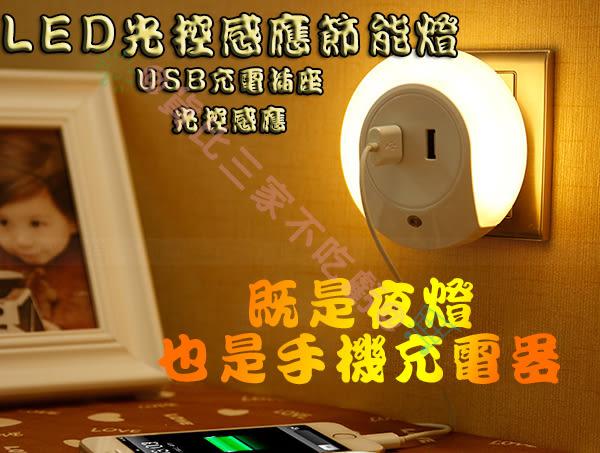 LED光控感應節能燈 USB 充電 插座 小夜燈 臥室床頭燈帶開關 雙USB床頭充電器 感應燈