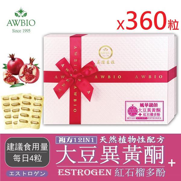 複方12合1大豆異黃酮+紅石榴多酚共360粒(3盒)【美陸生技AWBIO】