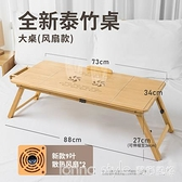 可折疊床上小桌子筆記本電腦桌懶人便攜式升降床上書桌多功能大學生 全館新品85折