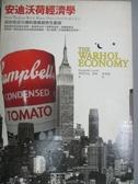 【書寶二手書T1/財經企管_WGN】安迪沃荷經濟學:紐約夜店引爆的億萬創意生產線_李佳純