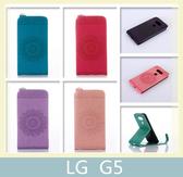 LG G5 壓花上下開皮套 磁吸 皮套 手機殼 手機包 保護殼 手機套 外殼 背殼