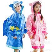 兒童幼兒園寶寶雨披帶書包位小學生雨衣LY4675『愛尚生活館』