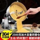 磨粉機 2500克粉碎機超細商用干磨機中藥材打粉機研磨機家用打碎機磨粉機 JD計書 618狂歡