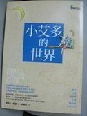 【書寶二手書T1/親子_JAR】小艾多的世界_蔡雅琪, 佛朗沙.勒羅