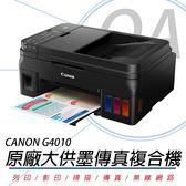 【高士資訊】Canon 佳能 PIXMA G4010 原廠大供墨 傳真 複合機