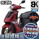 【抽Switch】彪虎TIGRA 150 ABS LED光條尾燈 送行車紀錄器 腳踏精品 丟車賠車險(AF-150AIA)PGO