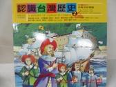【書寶二手書T1/少年童書_EFH】認識台灣歷史2-荷蘭時代_冒險者的樂園_劉素珍